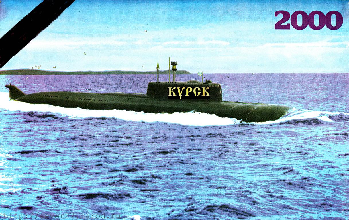 курск подводная лодка в хорошем качестве